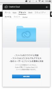 デスクトップのCreate Cloudアプリで、ファイルの同期を開始する。