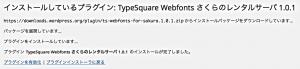 ブログ執筆時点のプラグインのバージョンは、1.0.1。