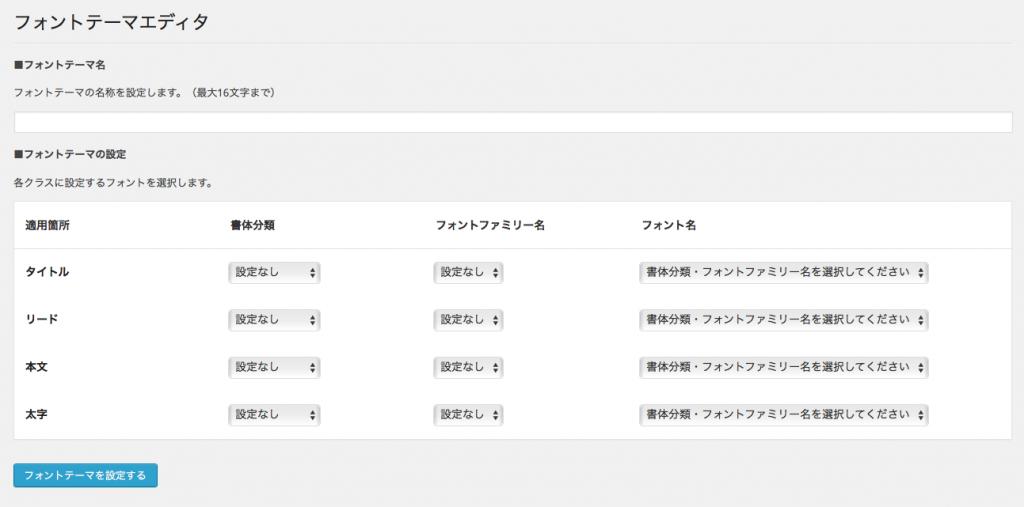 フォントテーマ設定画面で指定できるのは、各カテゴリに対する適用フォントのみ。