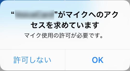 info.plistで設定したアクセスに対して、許可を求めるダイアログが表示される。